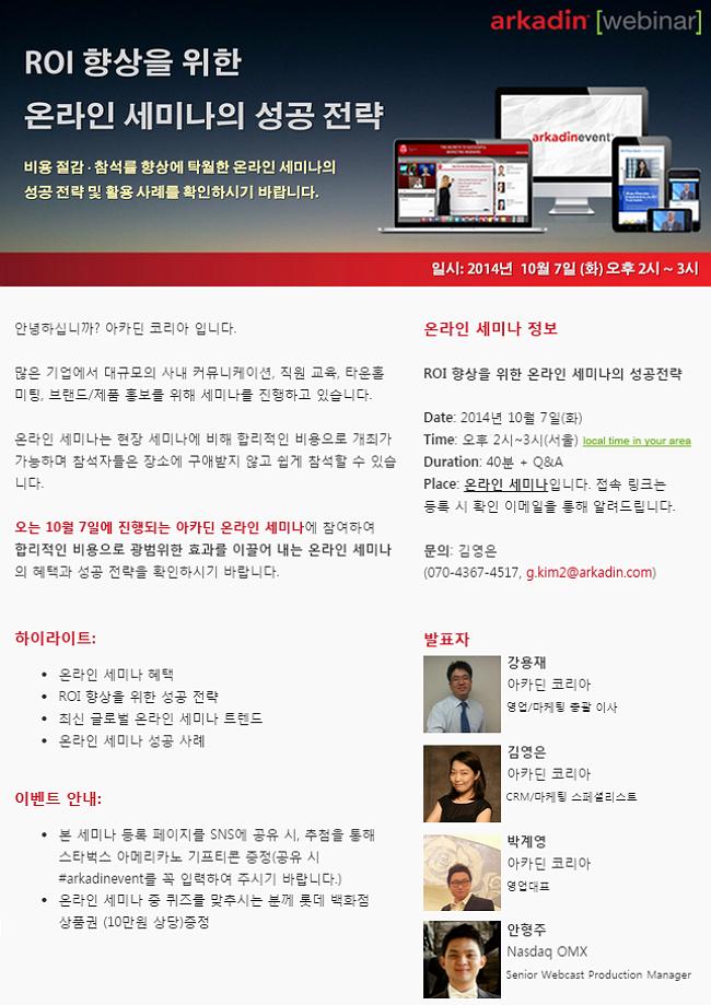 posting online seminar